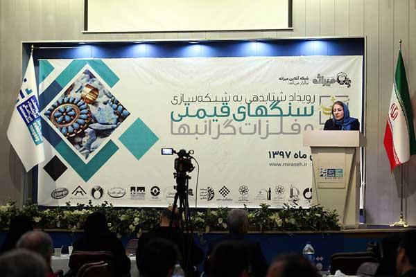 مریم اسلامی دبیر رویداد شتاب دهی به شبکه سازی سنگهای قیمتی و فلزات گرانبها و مشاور میراثه
